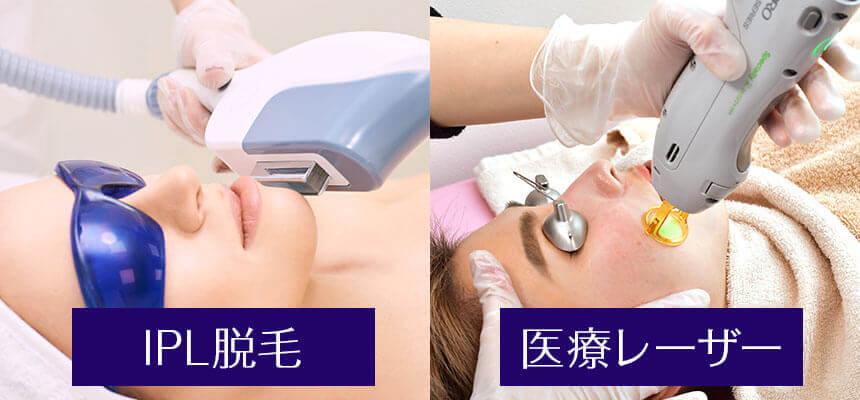 医療機関でも光脱毛マシン(エステ用)が使われていることがあります