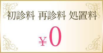 初診料、再診料、処置料0円