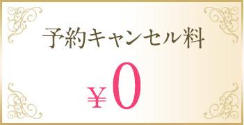 予約キャンセル料0円