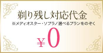 剃り残し対応代金0円(メディオスター・ソプラノ選べるプランをのぞく)