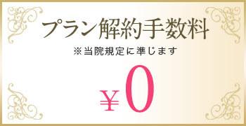 プラン解約手数料0円 当社規定に準じます
