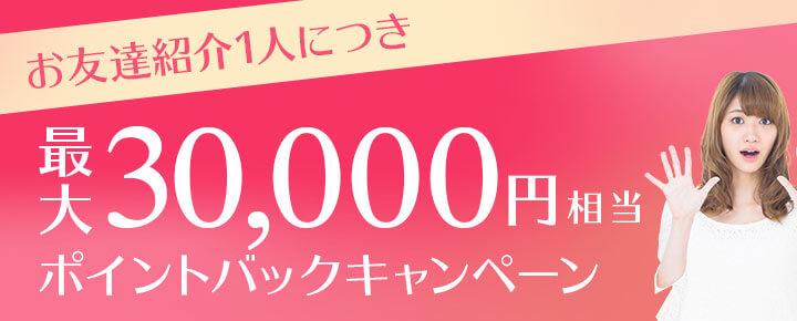 お友達紹介1人につき最大30,000円相当ポイントバックキャンペーン
