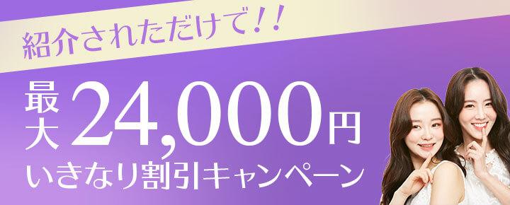 紹介されただけで 最大24,000円いきなり割引キャンペーン