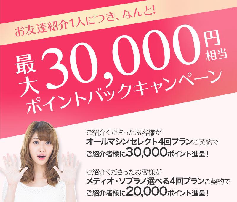 お友達紹介1人につき、最大30,000円相当ポイントバックキャンペーン