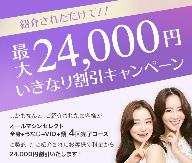 紹介されただけで、最大24,000円いきなり割引キャンペーン