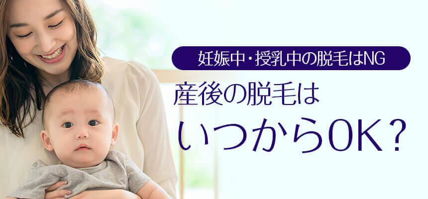 妊娠中や授乳中の脱毛はNG!産後はいつからOK???
