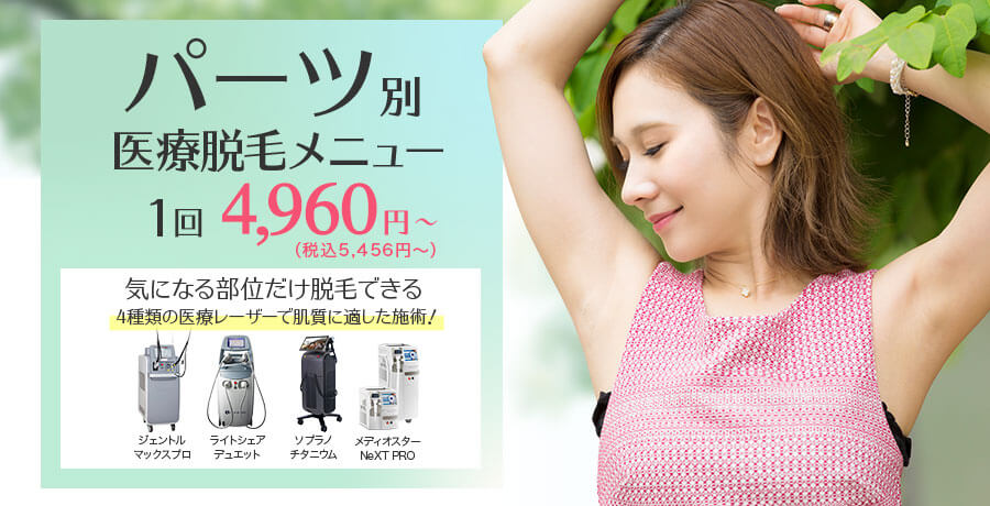 パーツ別医療脱毛メニュー 1回あたり4,960円〜 4種類の医療レーザーで肌質に適した施術